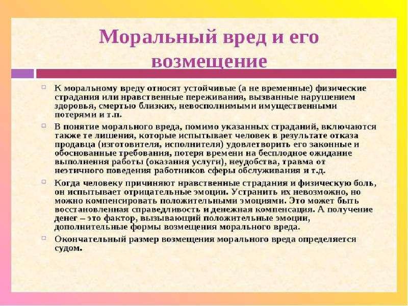 Гражднское право. Защита прав потребителей, рис. 30