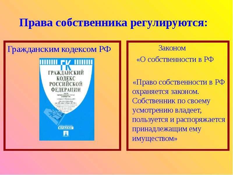 Права собственника регулируются: Гражданским кодексом РФ