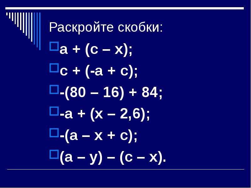 Раскройте скобки: а + (с – х); с + (-а + с); -(80 – 16) + 84; -а + (х – 2,6); -(а – х + с); (а – у)