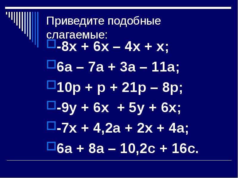 Приведите подобные слагаемые: -8х + 6х – 4х + х; 6а – 7а + 3а – 11а; 10р + р + 21р – 8р; -9у + 6х +