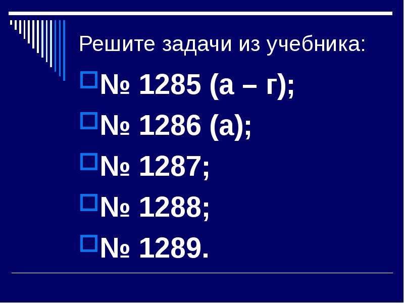 Решите задачи из учебника: № 1285 (а – г); № 1286 (а); № 1287; № 1288; № 1289.
