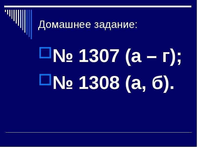 Домашнее задание: № 1307 (а – г); № 1308 (а, б).