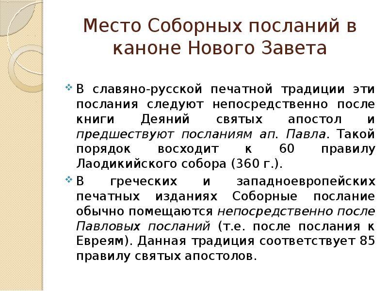 Место Соборных посланий в каноне Нового Завета В славяно-русской печатной традиции эти послания след