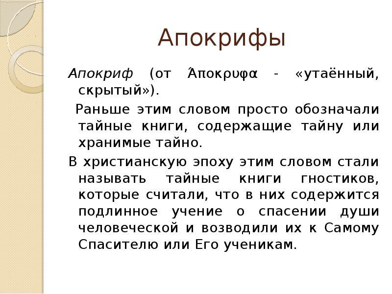 Апокрифы Апокриф (от Άποκρυφα - «утаённый, скрытый»). Раньше этим словом просто обозначали тайные кн