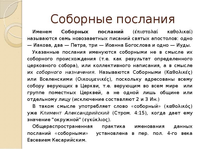 Соборные послания Именем Соборных посланий (έπιστολαί καθολικαί) называются семь новозаветных писани