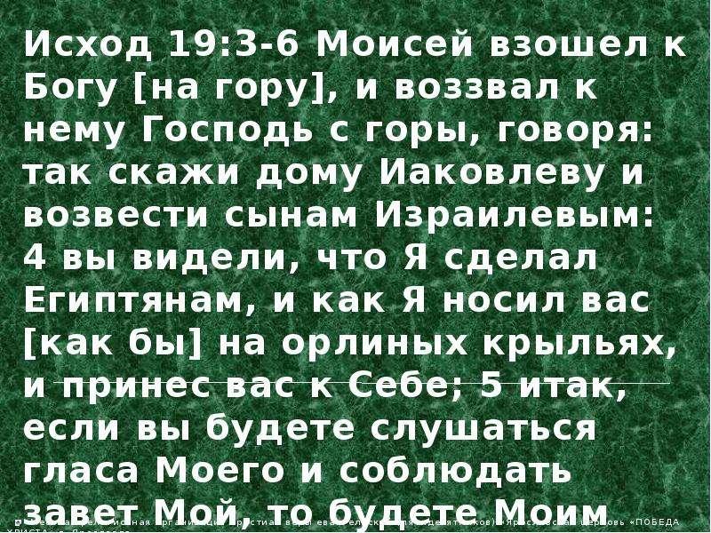 Исход 19:3-6 Моисей взошел к Богу [на гору], и воззвал к нему Господь с горы, говоря: так скажи дому