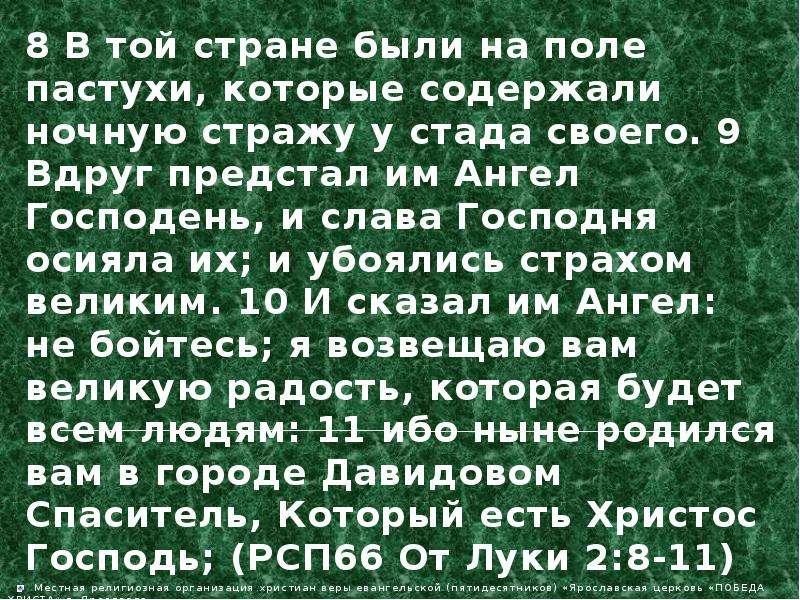 8 В той стране были на поле пастухи, которые содержали ночную стражу у стада своего. 9 Вдруг предста