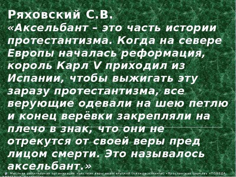 Ряховский С. В. Ряховский С. В. «Аксельбант – это часть истории протестантизма. Когда на севере Евро
