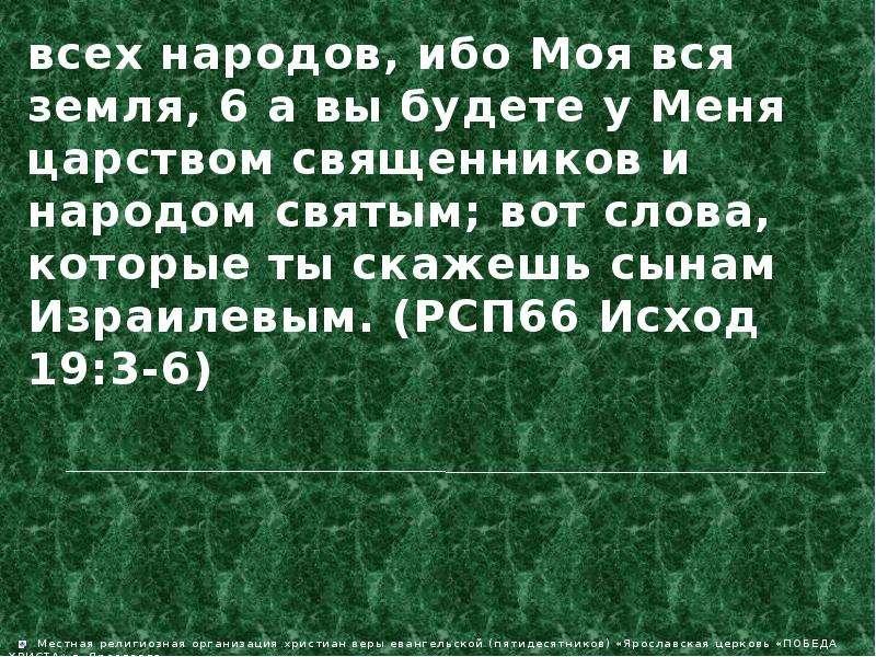 всех народов, ибо Моя вся земля, 6 а вы будете у Меня царством священников и народом святым; вот сло