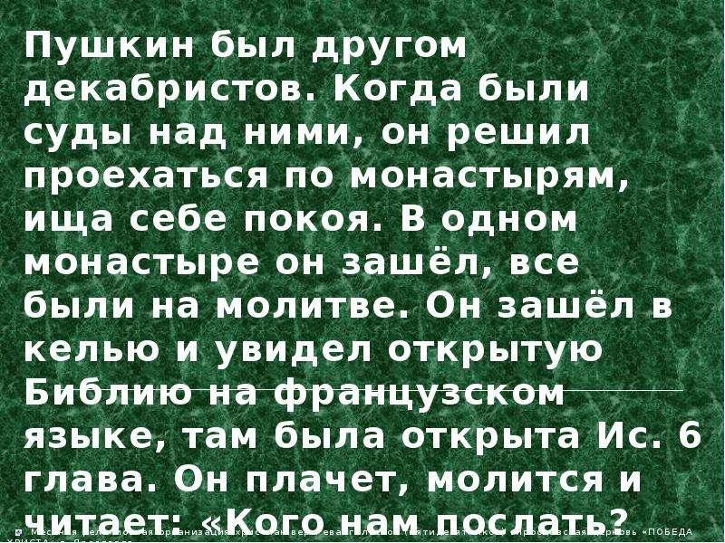 Пушкин был другом декабристов. Когда были суды над ними, он решил проехаться по монастырям, ища себе