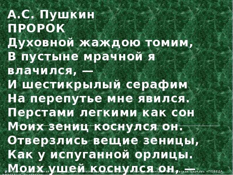 А. С. Пушкин А. С. Пушкин ПРОРОК Духовной жаждою томим, В пустыне мрачной я влачился, — И шестикрылы