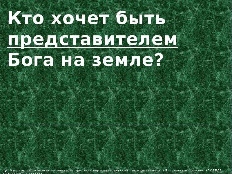 Кто хочет быть представителем Бога на земле? Кто хочет быть представителем Бога на земле?