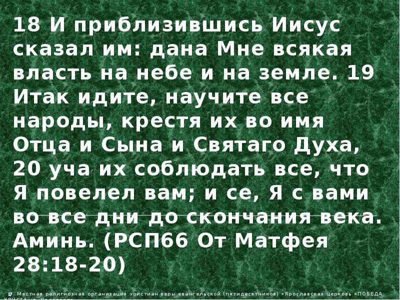 18 И приблизившись Иисус сказал им: дана Мне всякая власть на небе и на земле. 19 Итак идите, научит