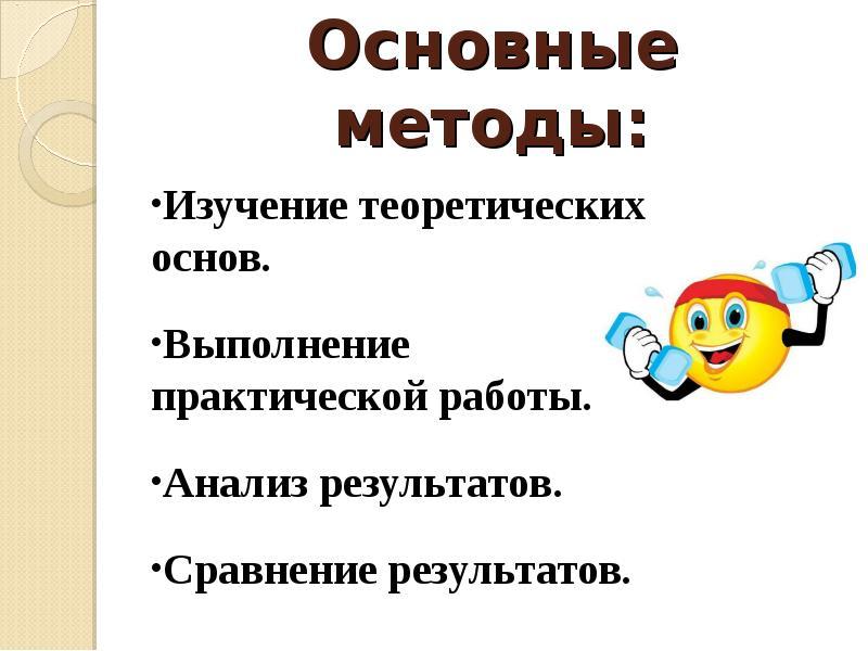 Основные методы: