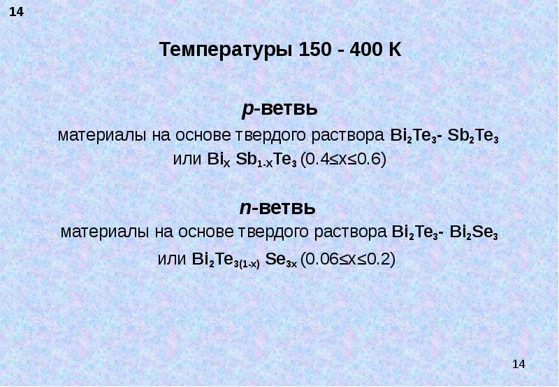 Температуры 150 - 400 К р-ветвь материалы на основе твердого раствора Bi2Te3- Sb2Te3 или BiX Sb1-XTe