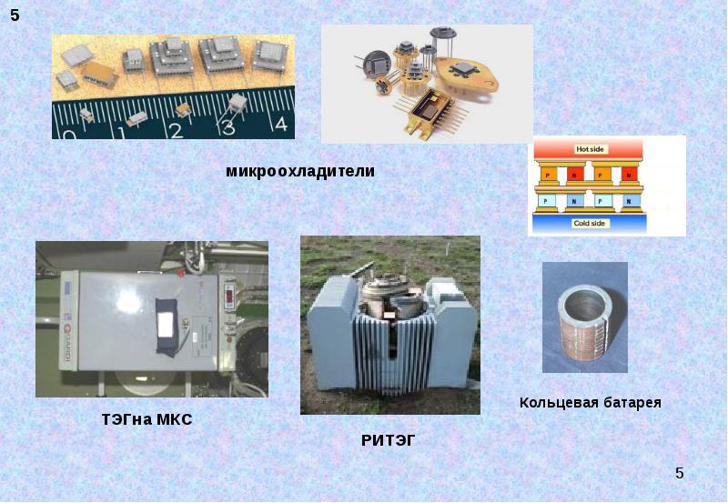 Термоэлектрические материалы. Современное состояние и пути повышения их эффективности, слайд 5