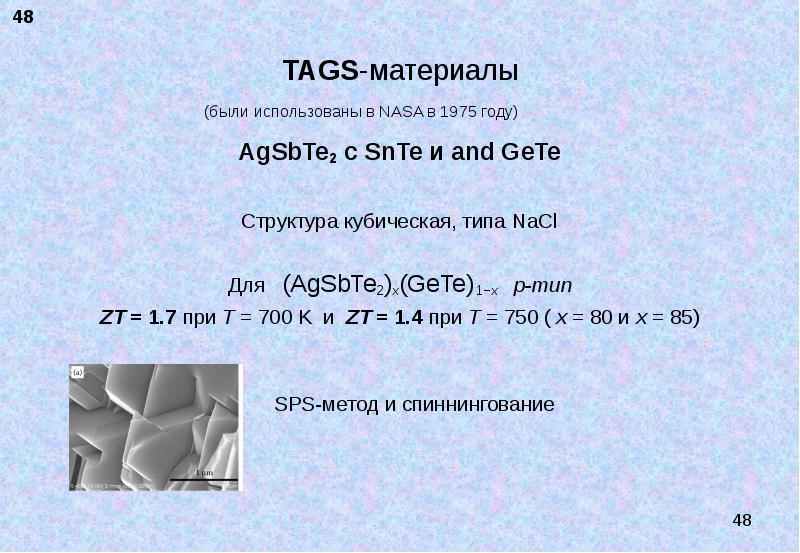 TAGS-материалы AgSbTe2 c SnTe и and GeTe Cтруктура кубическая, типа NaCl Для (AgSbTe2)x(GeTe)1−x р-т