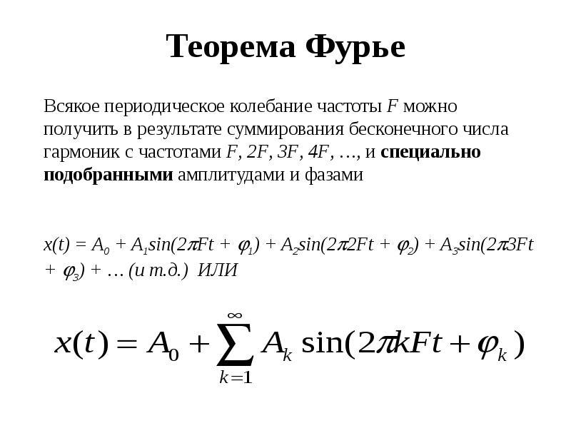 Теорема Фурье