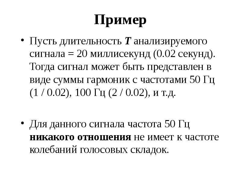 Пример Пусть длительность Т анализируемого сигнала = 20 миллисекунд (0. 02 секунд). Тогда сигнал мож