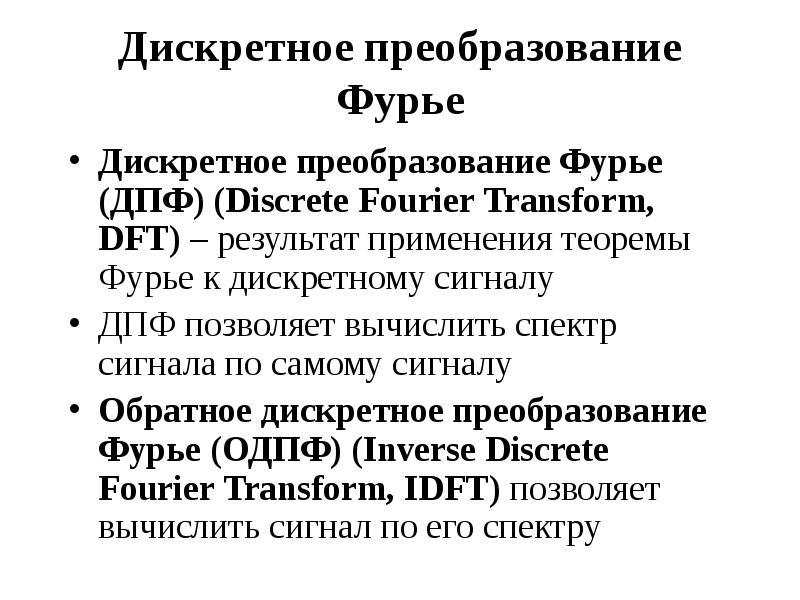 Дискретное преобразование Фурье Дискретное преобразование Фурье (ДПФ) (Discrete Fourier Transform, D