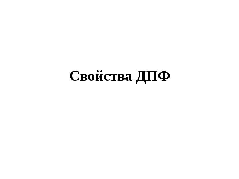 Свойства ДПФ