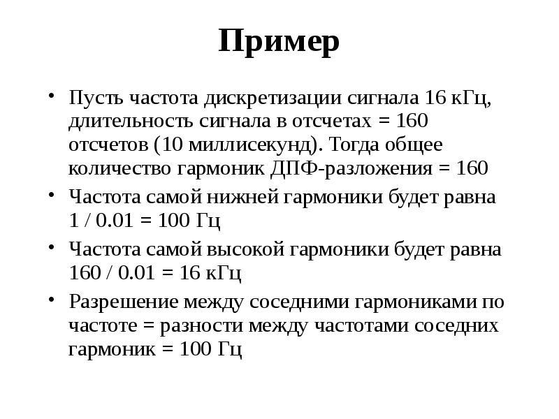 Пример Пусть частота дискретизации сигнала 16 кГц, длительность сигнала в отсчетах = 160 отсчетов (1