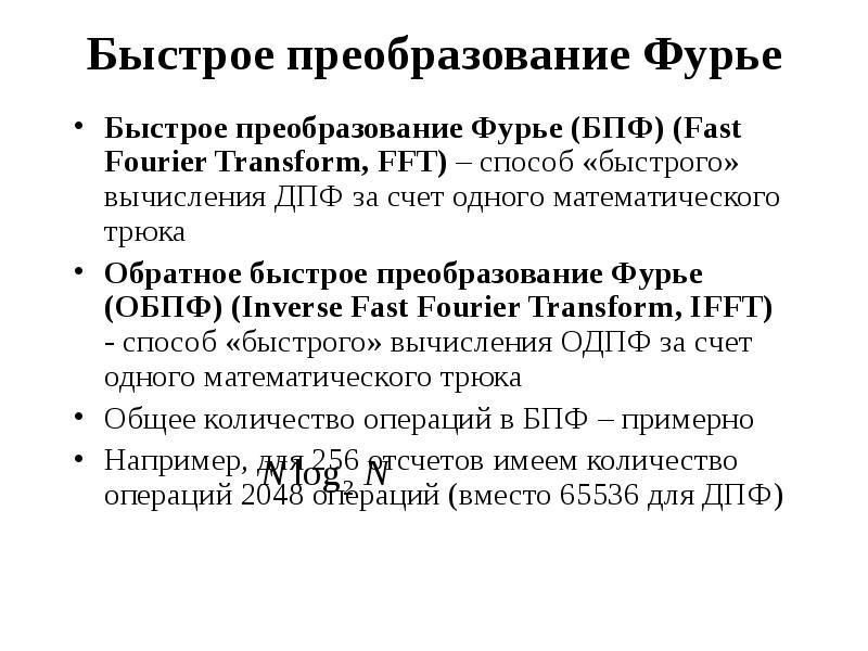 Быстрое преобразование Фурье Быстрое преобразование Фурье (БПФ) (Fast Fourier Transform, FFT) – спос