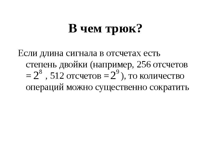 В чем трюк? Если длина сигнала в отсчетах есть степень двойки (например, 256 отсчетов = , 512 отсчет