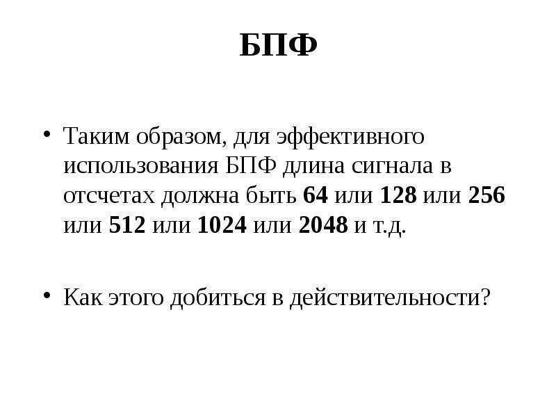 БПФ Таким образом, для эффективного использования БПФ длина сигнала в отсчетах должна быть 64 или 12
