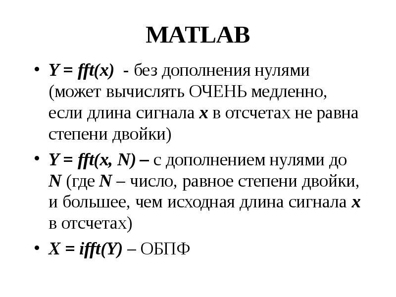 MATLAB Y = fft(x) - без дополнения нулями (может вычислять ОЧЕНЬ медленно, если длина сигнала x в от