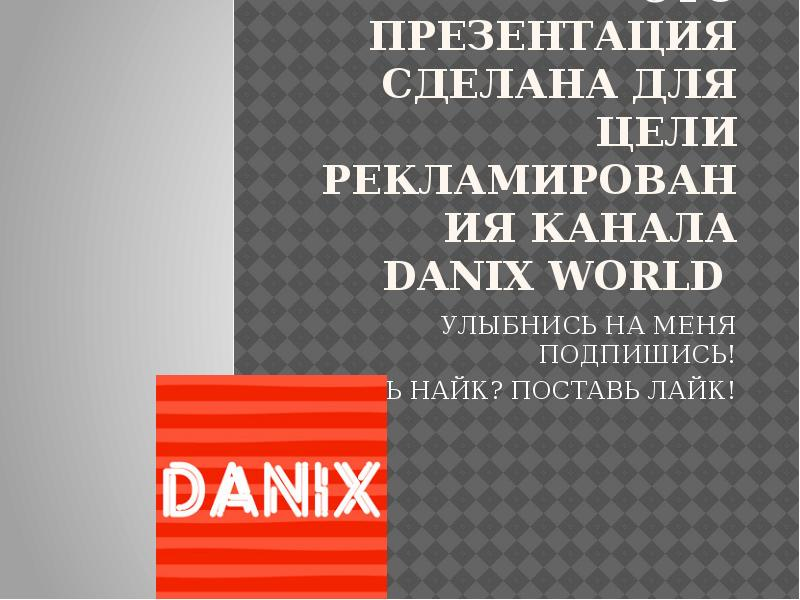 Канал DANIX