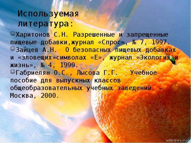 Пищевые добавки их влияние на организм человека, слайд 26