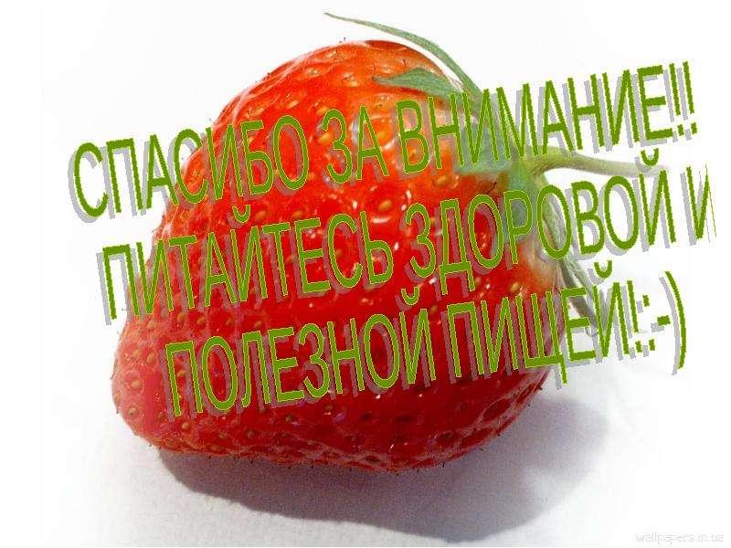 Пищевые добавки их влияние на организм человека, слайд 27