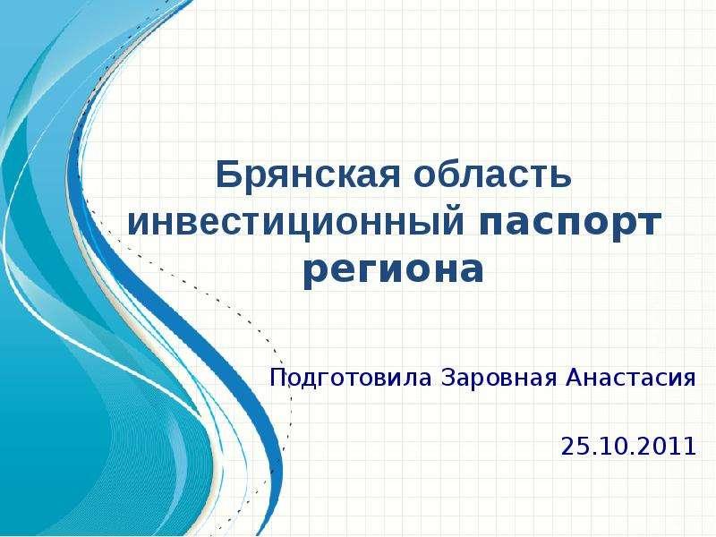 Презентация Инвестиционный паспорт региона. Брянская область