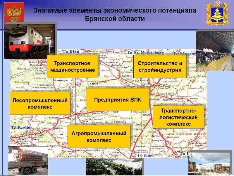Инвестиционный паспорт региона. Брянская область, слайд 15