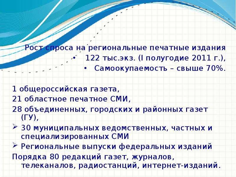 Рост спроса на региональные печатные издания Рост спроса на региональные печатные издания 122 тыс. э