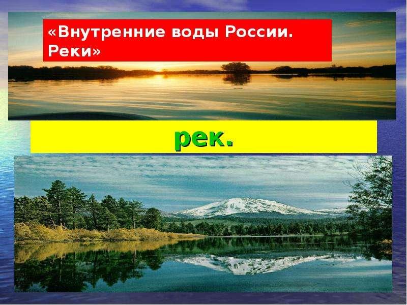 Презентация Внутренние воды России. Реки. Общие особенности рек