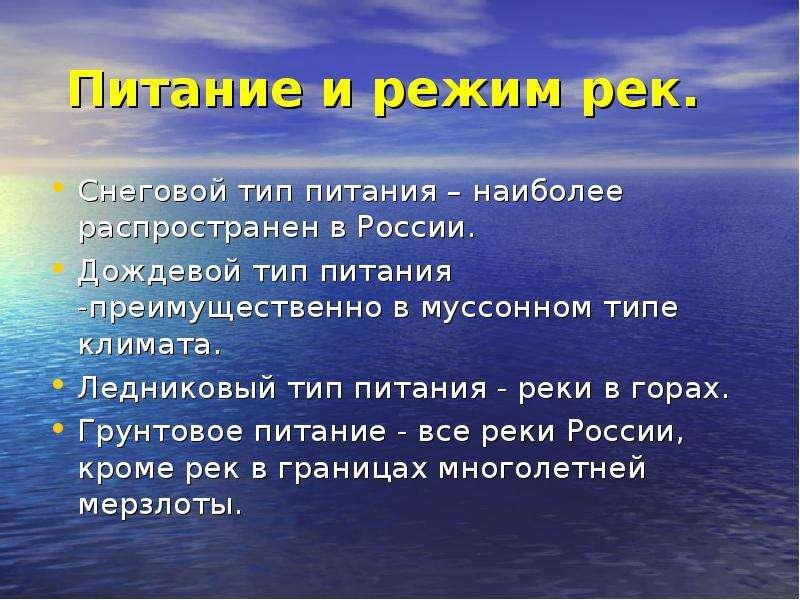 Питание и режим рек. Снеговой тип питания – наиболее распространен в России. Дождевой тип питания -п