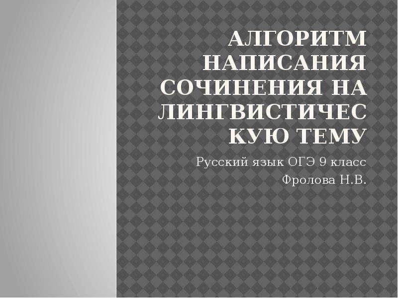 Алгоритм написания сочинения на лингвистическую тему. Русский язык. ОГЭ 9 класс