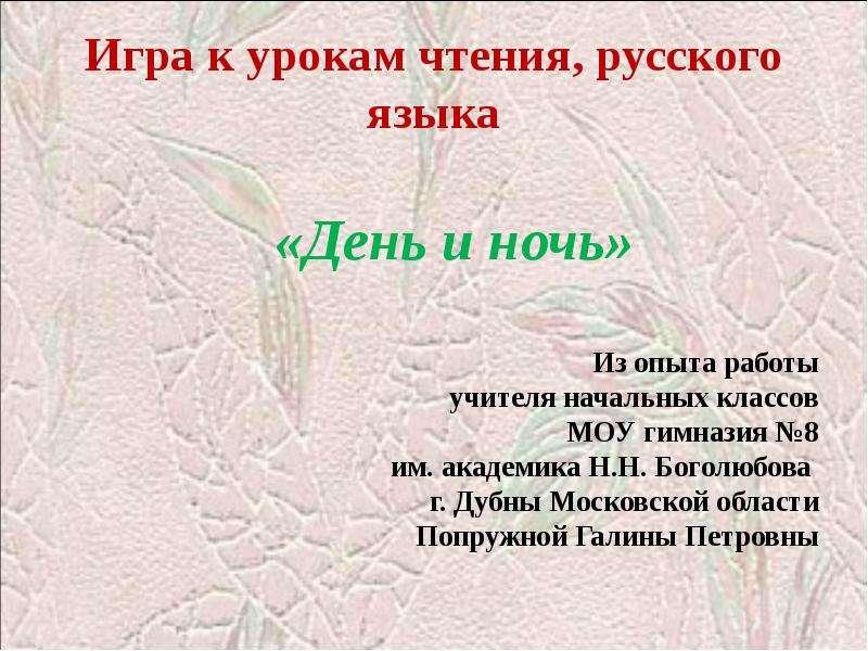 Презентация Игра к урокам чтения, русского языка. Игра День и ночь