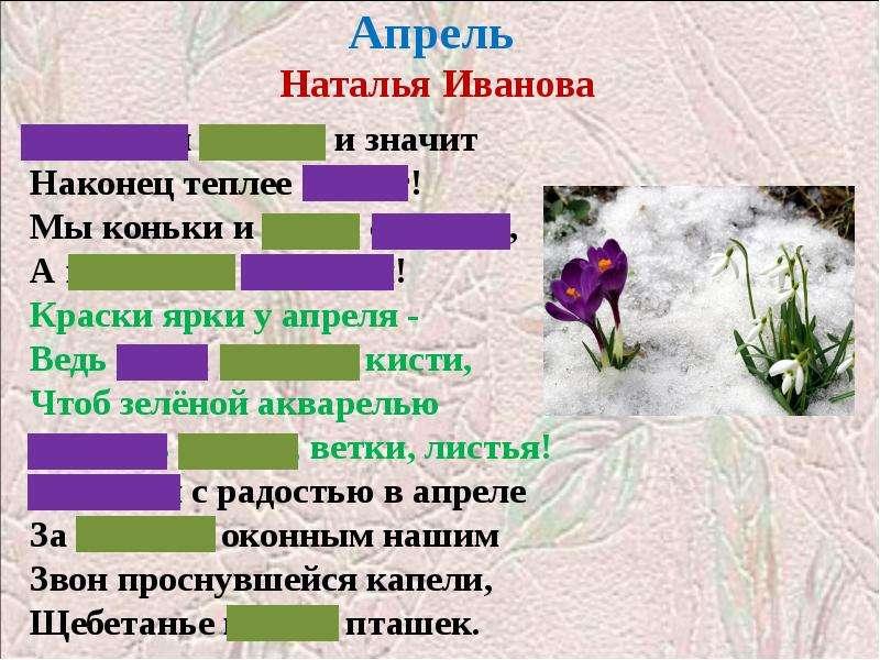 Апрель Наталья Иванова