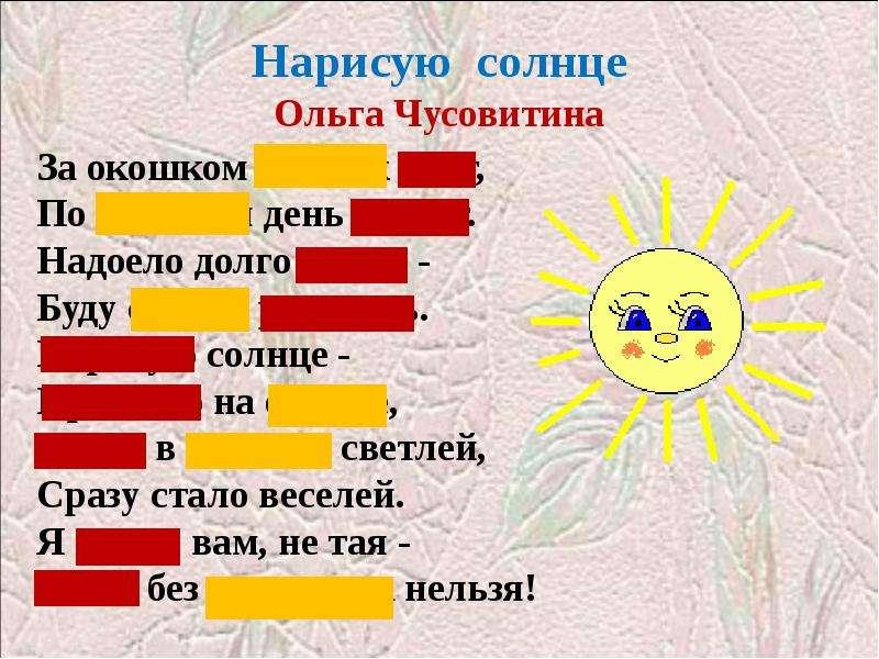 Нарисую солнце Ольга Чусовитина