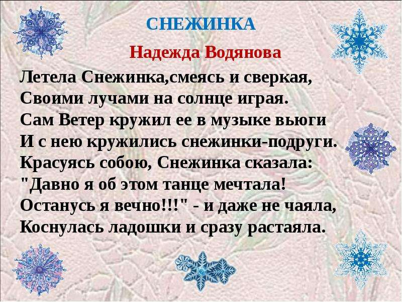 СНЕЖИНКА Надежда Водянова