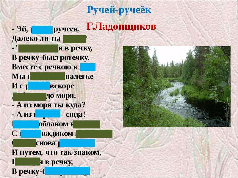 Ручей-ручеёк Г. Ладонщиков