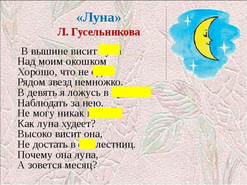 «Луна» Л. Гусельникова В вышине висит луна Над моим окошком Хорошо, что не одна. Рядом звезд немножк