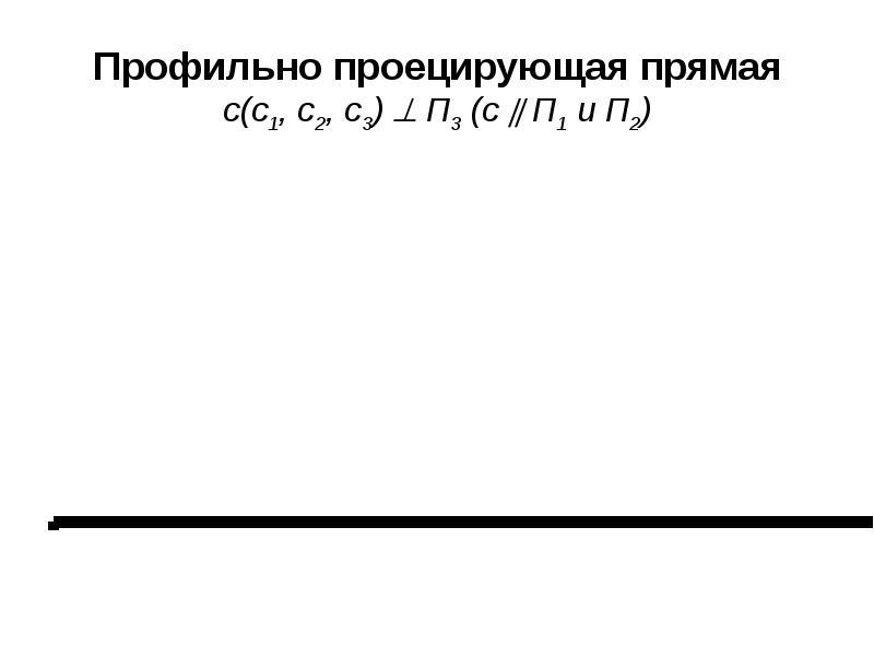Профильно проецирующая прямая с(с1, с2, с3)  П3 (с  П1 и П2)