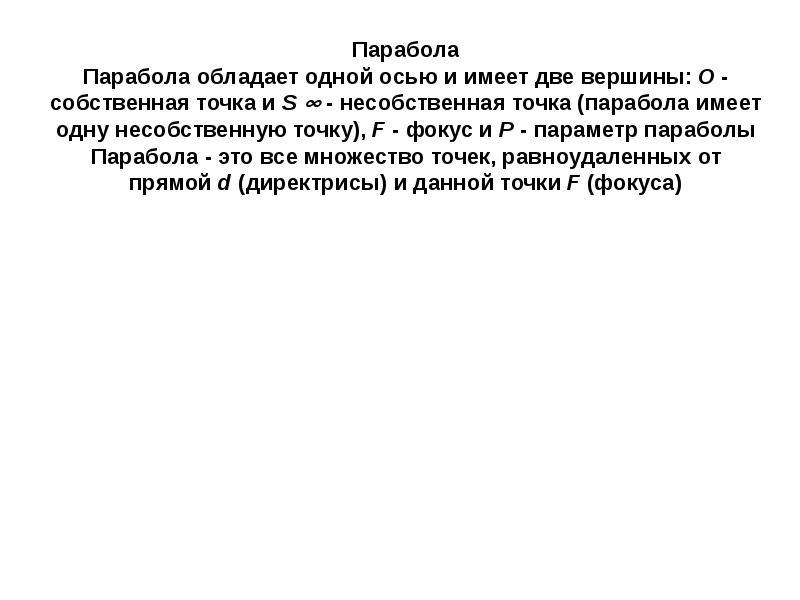 Парабола Парабола обладает одной осью и имеет две вершины: О - собственная точка и S  - несобственн