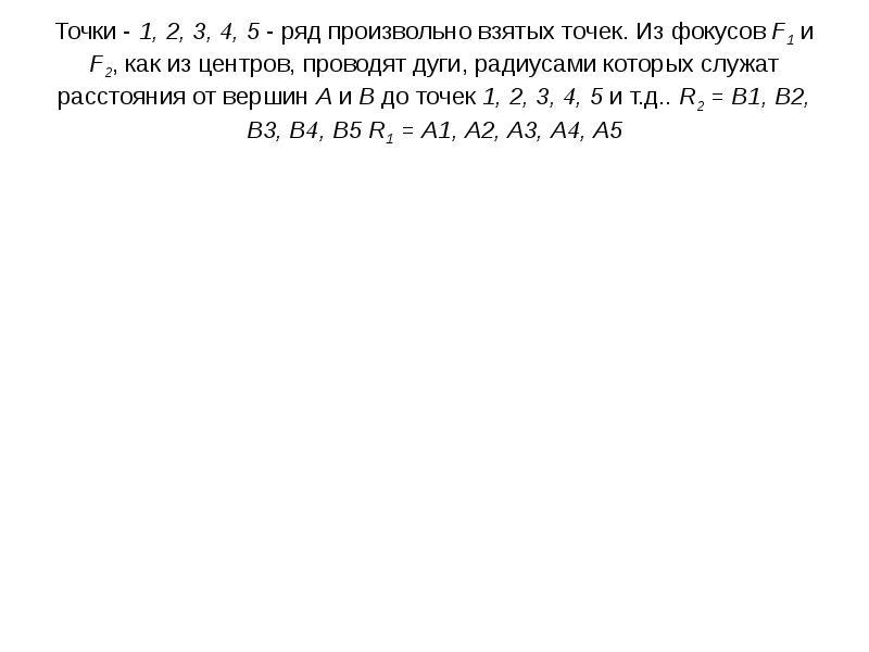 Точки - 1, 2, 3, 4, 5 - ряд произвольно взятых точек. Из фокусов F1 и F2, как из центров, проводят д