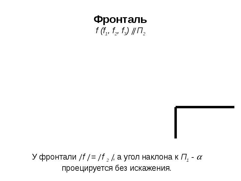 Фронталь f (f1, f2, f3)  П2
