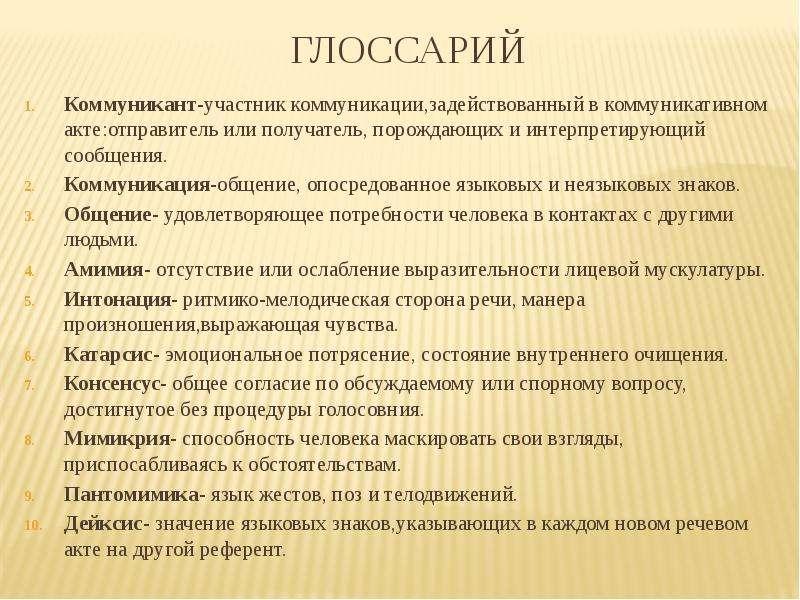 Глоссарий Коммуникант-участник коммуникации,задействованный в коммуникативном акте:отправитель или п